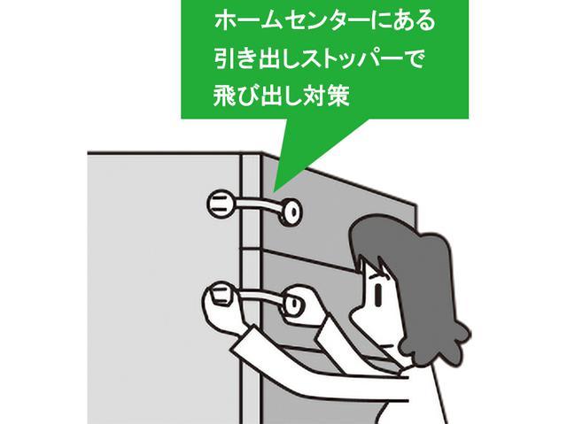 画像: 地震のとき、家中の物が動く! 対策はどうする?