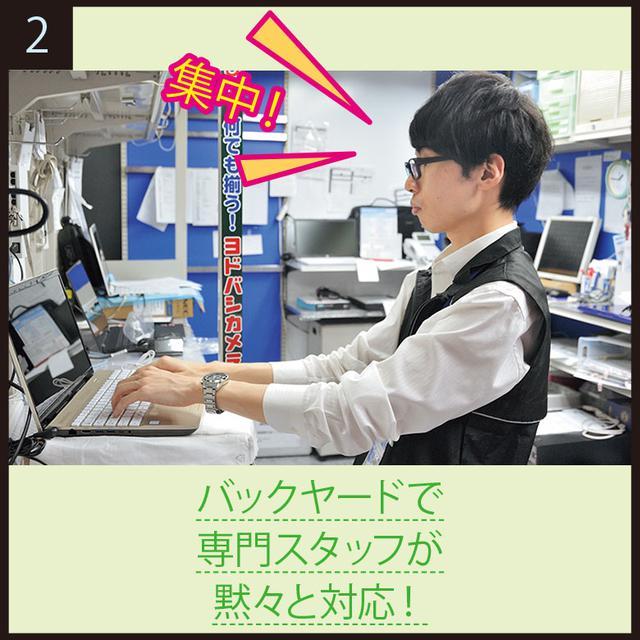 画像2: パソコンの初期設定やトラブルでお困りのアナタ。 「PCドック」なら持ち込み&自宅訪問でバッチリ対応!