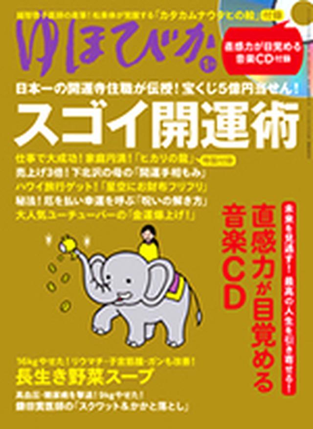 画像: この記事は『ゆほびか』2020年1月号に掲載されています。 www.makino-g.jp