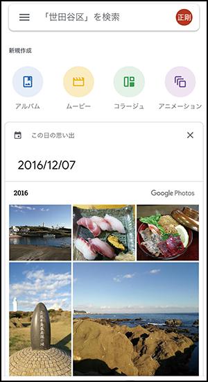 画像2: スマホで撮った写真の「保存・画像編集・フォトブック作成」のお得ワザ5選