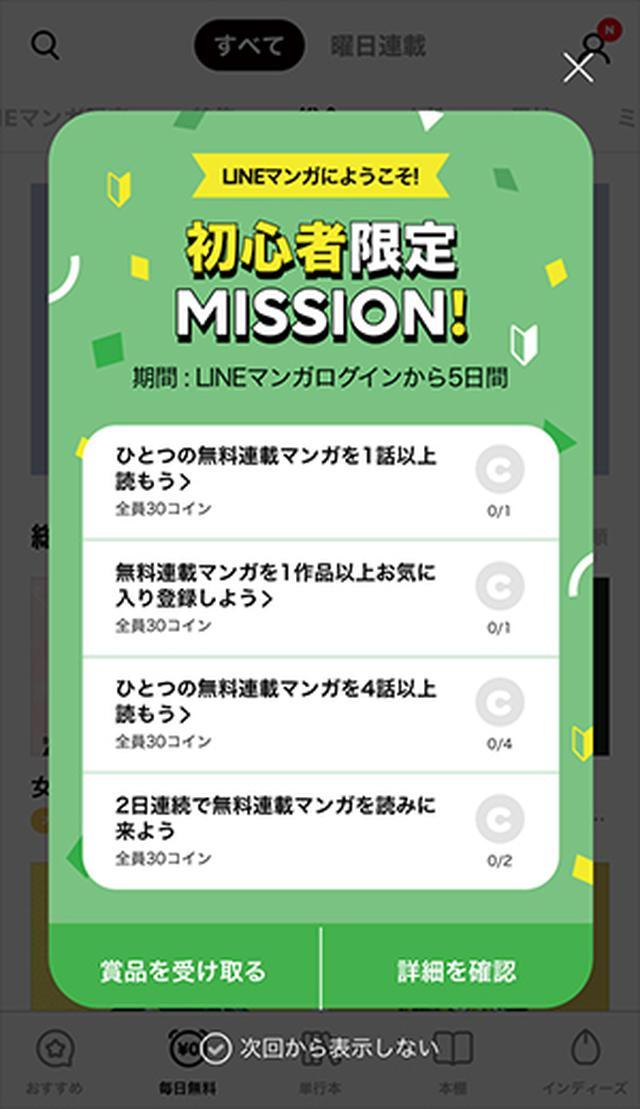 画像4: 無料漫画アプリのおすすめは?雑誌、小説までタダで読める電子書籍サービス5選
