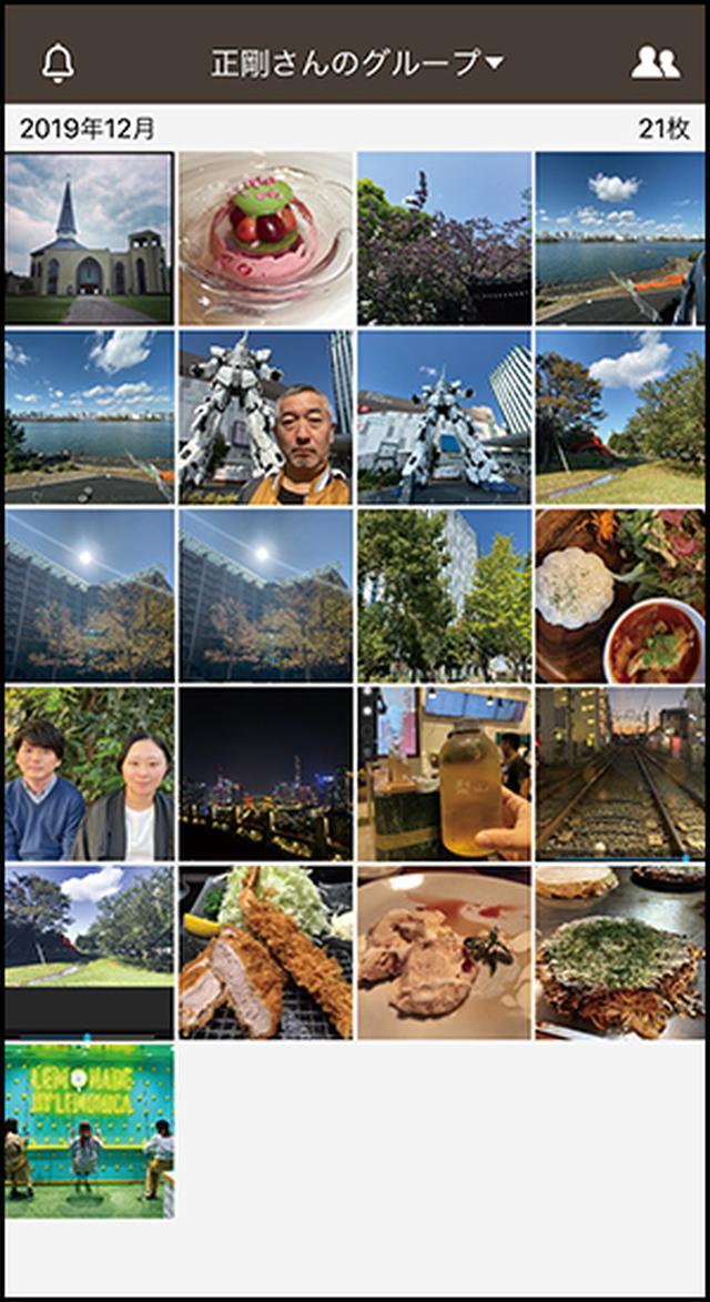 画像15: スマホで撮った写真の「保存・画像編集・フォトブック作成」のお得ワザ5選