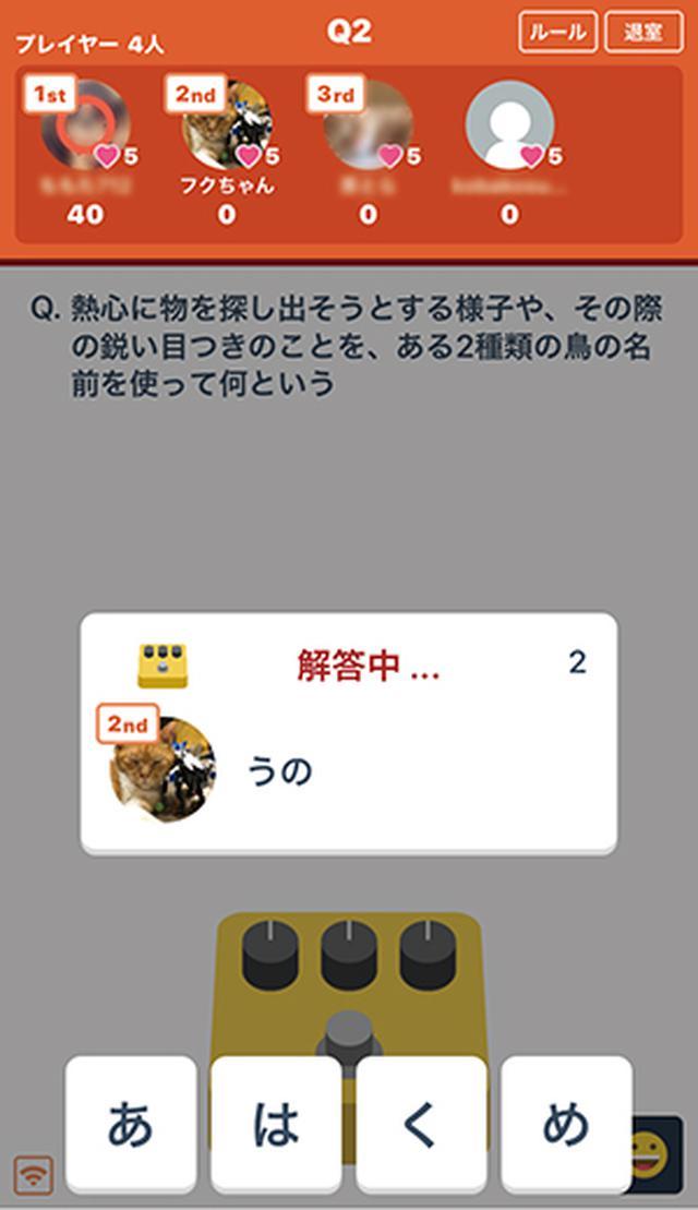 画像10: 【スマホ初心者におすすめ】無料で楽しめるゲームアプリ7選