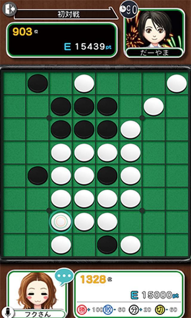 画像8: 【スマホ初心者におすすめ】無料で楽しめるゲームアプリ7選