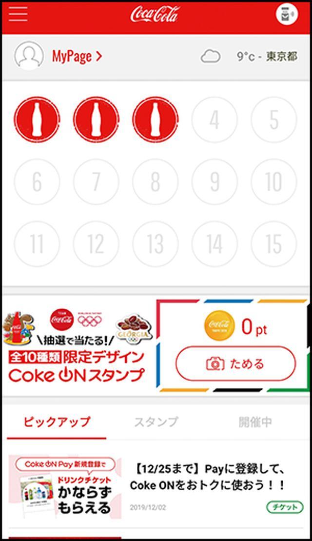 画像2: 【ダイドー、コカ・コーラ】自販機でポイントが貯まるアプリがお得!