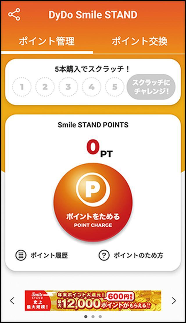 画像1: 【ダイドー、コカ・コーラ】自販機でポイントが貯まるアプリがお得!