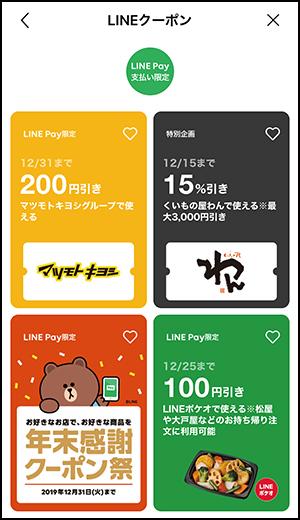 画像3: 【LINEアプリの機能】クーポンに安売り情報、無料通話まで便利なサービスが満載