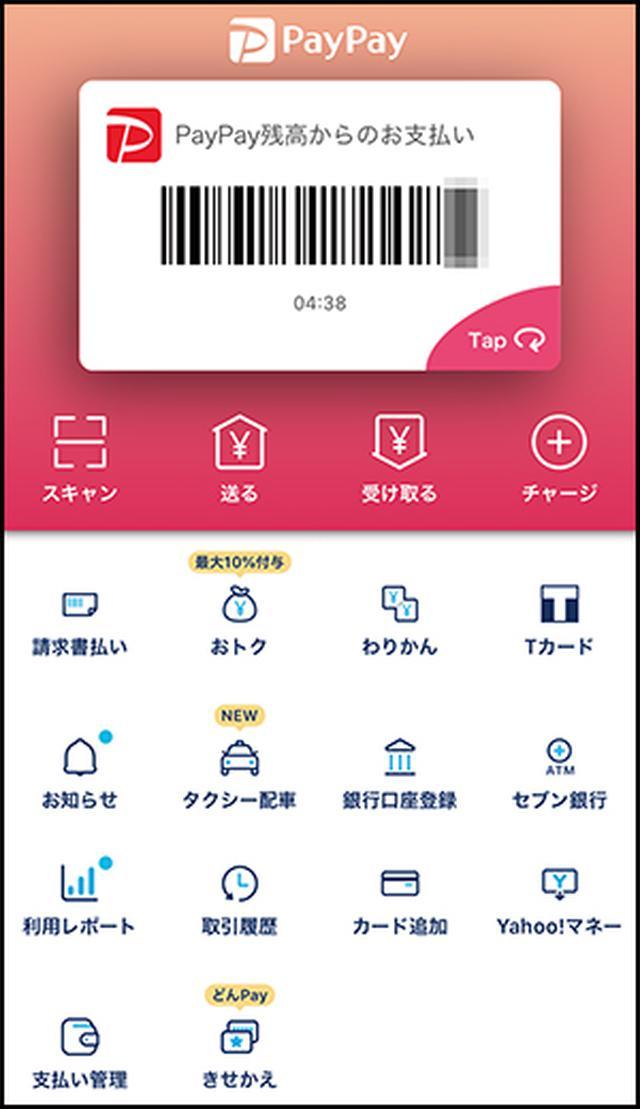 画像2: ポイント還元でお得なコード決済は「PayPay」と「d払い」