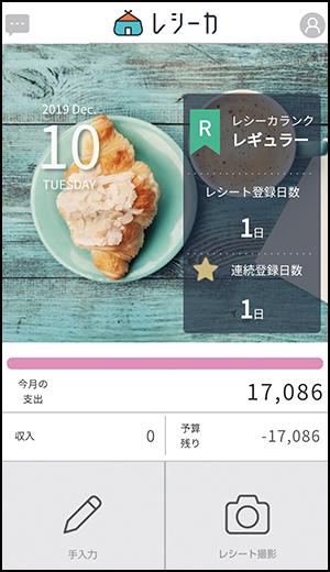 画像1: 【ポイントが貯まるレシートアプリ】活用しやすい「レシーカ」「Rakuten Pasha」がおすすめ