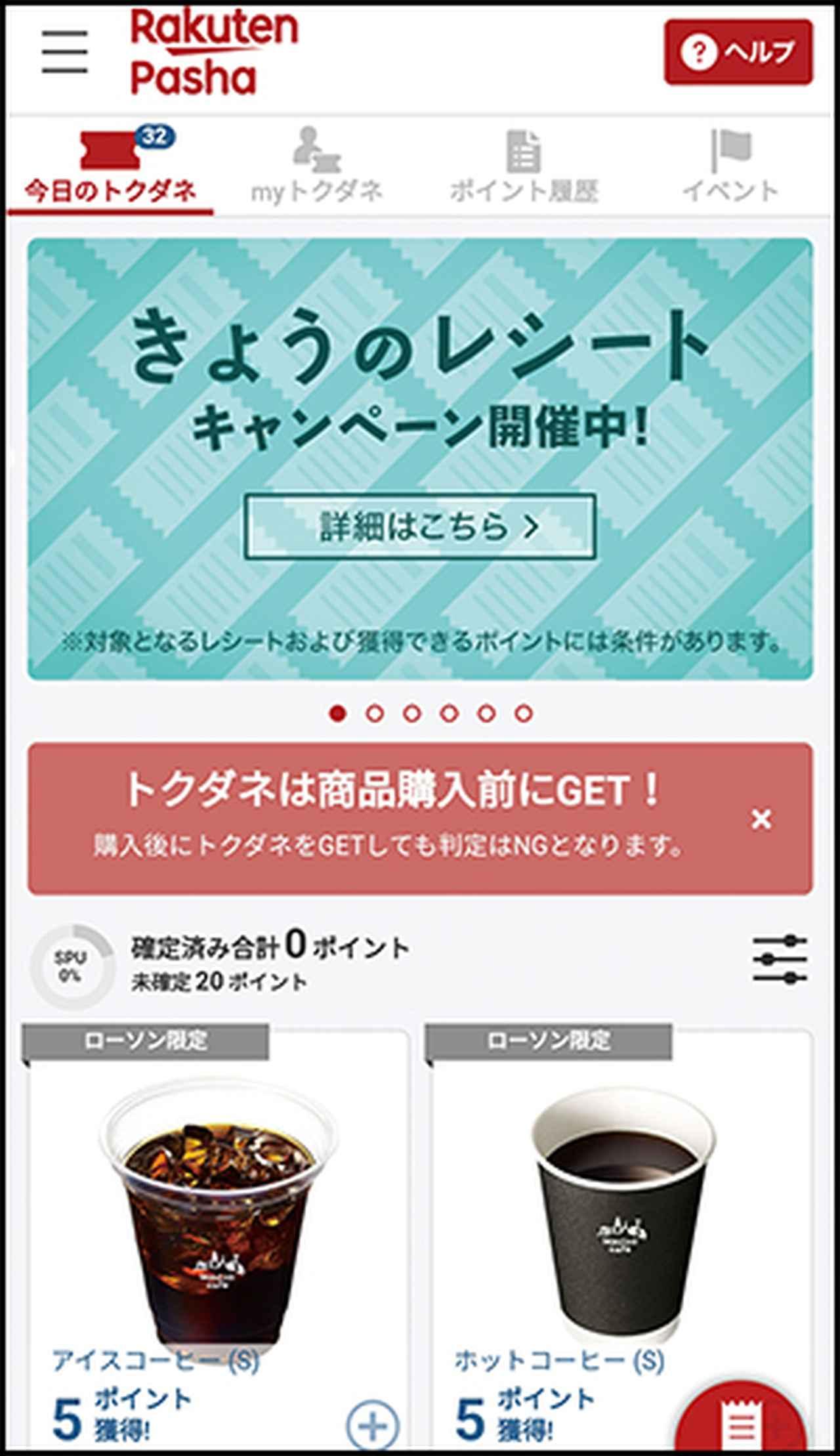 画像2: 【ポイントが貯まるレシートアプリ】活用しやすい「レシーカ」「Rakuten Pasha」がおすすめ