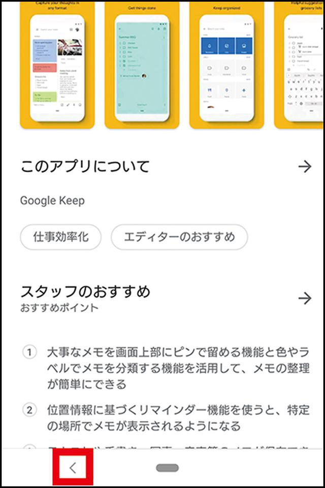 画像3: Androidスマホの「ナビゲーションバー」の使い方 従来の操作方法に戻したい時は?