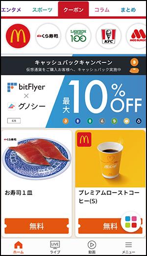 画像2: 【スマニュー・グノシー】ニュースアプリは「クーポン」がお得!