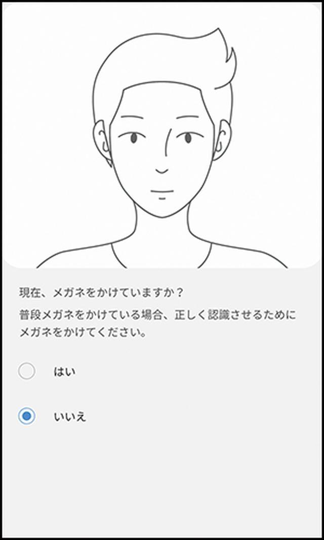 画像12: Androidスマホのロック方法4種。安心感が高いのは指紋認証