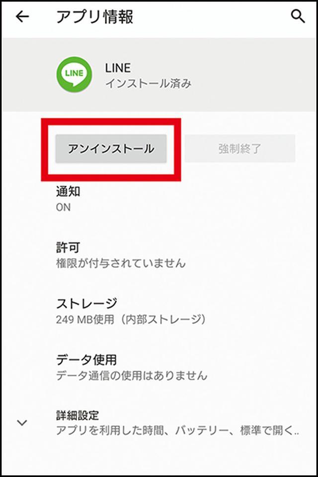 画像6: 【Andoidスマホ】新しいアプリのインストール、不要なアプリの削除方法