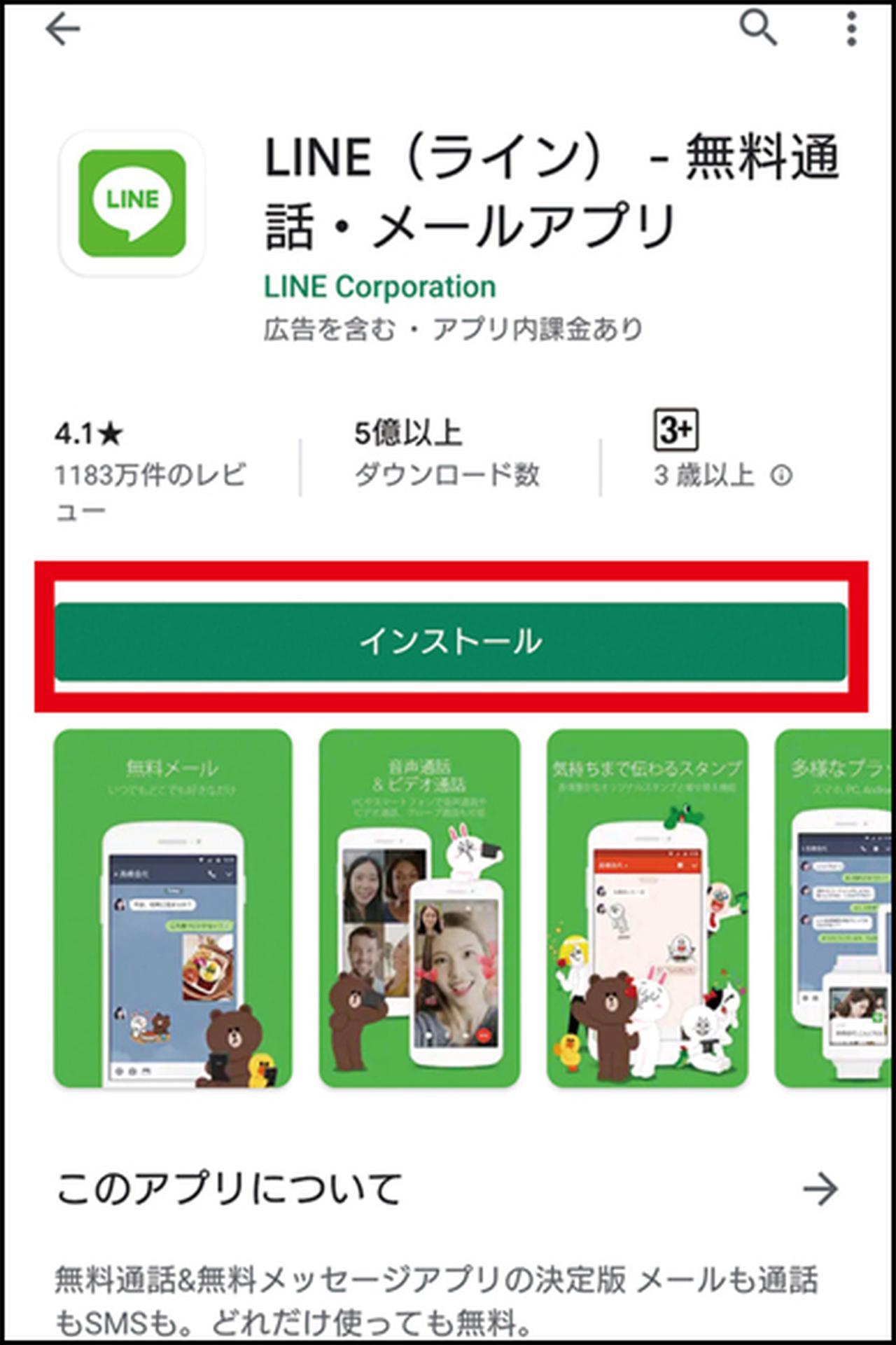 画像3: 【Andoidスマホ】新しいアプリのインストール、不要なアプリの削除方法