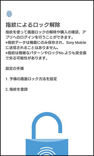 画像8: Androidスマホのロック方法4種。安心感が高いのは指紋認証