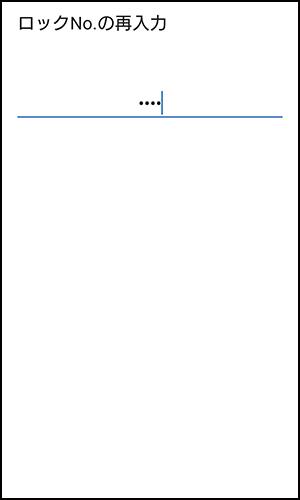 画像6: Androidスマホのロック方法4種。安心感が高いのは指紋認証