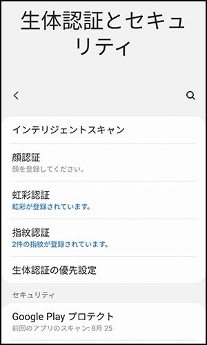 画像11: Androidスマホのロック方法4種。安心感が高いのは指紋認証