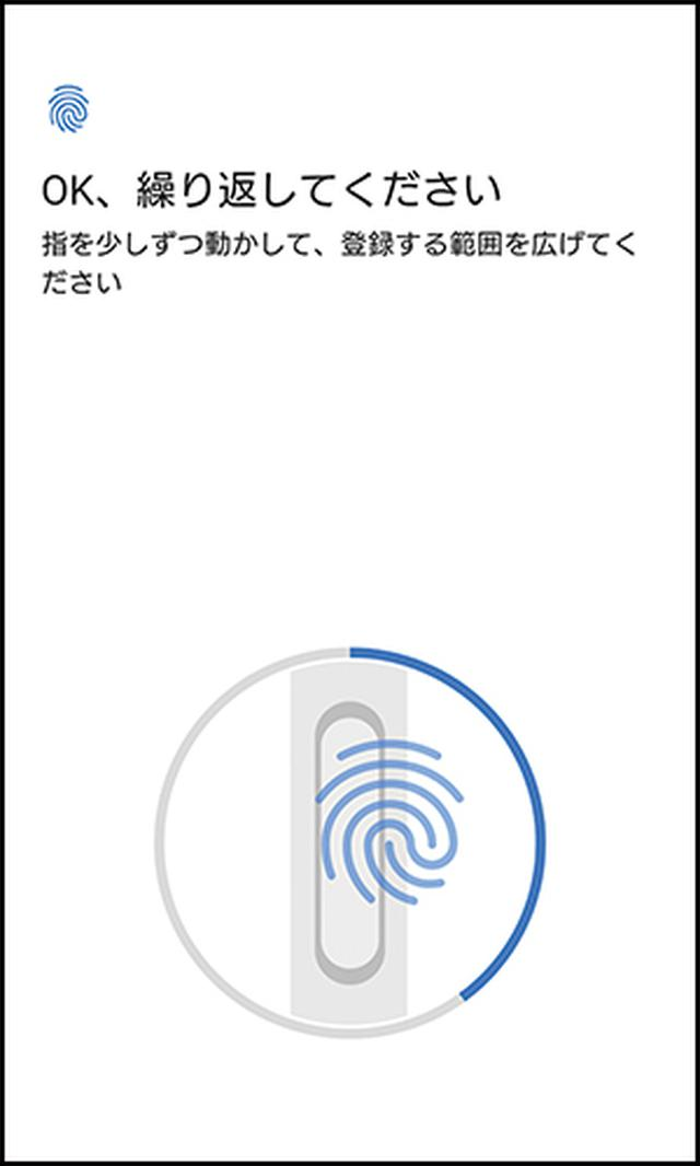 画像9: Androidスマホのロック方法4種。安心感が高いのは指紋認証