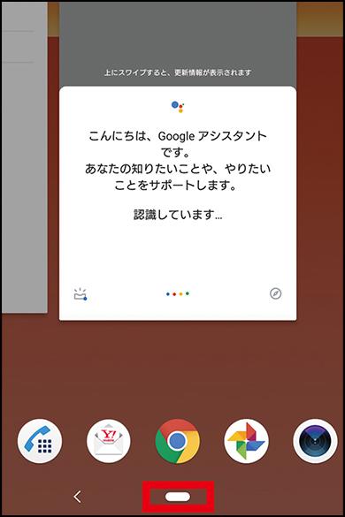 画像2: Androidスマホの「ナビゲーションバー」の使い方 従来の操作方法に戻したい時は?