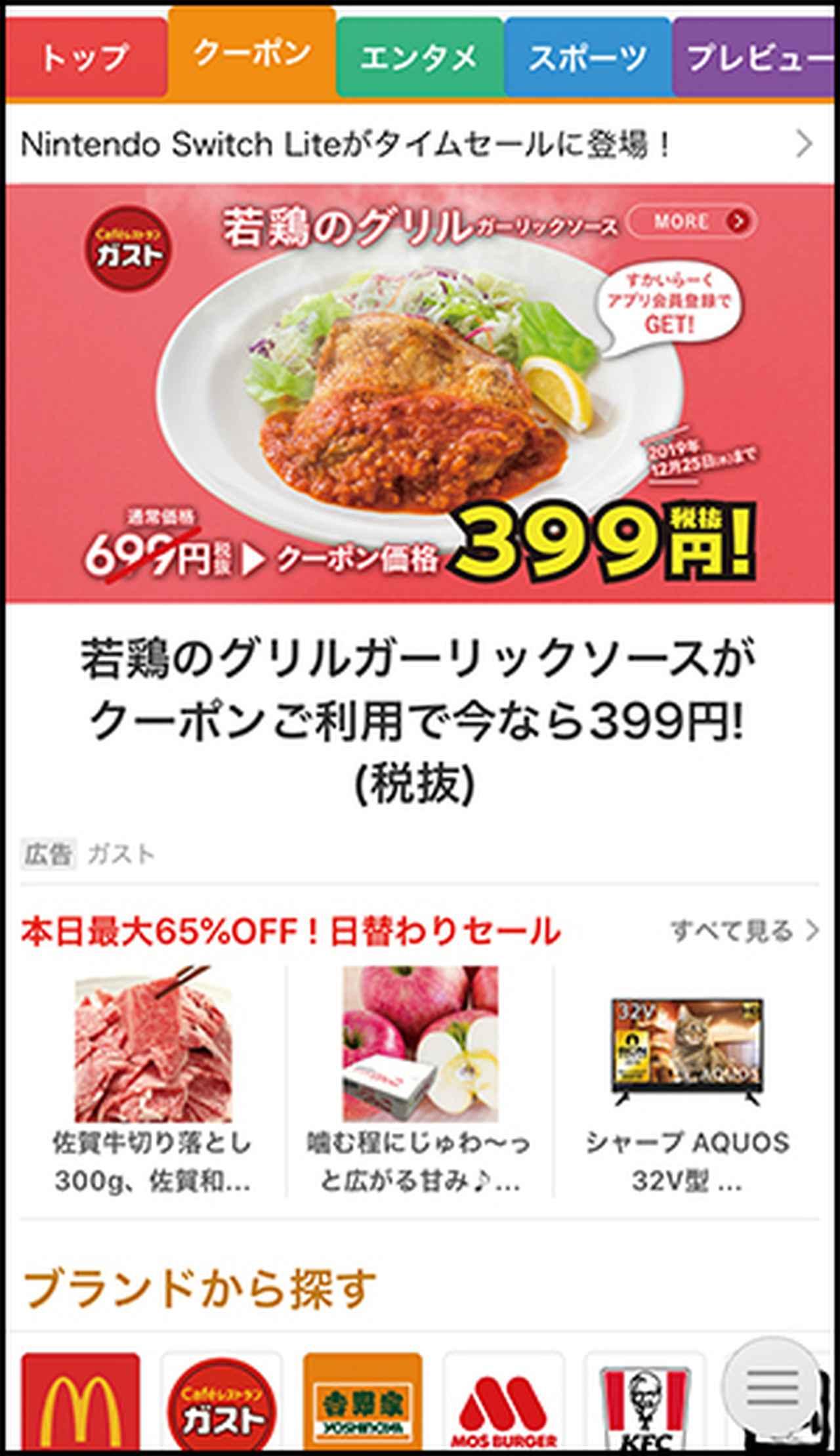 画像1: 【スマニュー・グノシー】ニュースアプリは「クーポン」がお得!