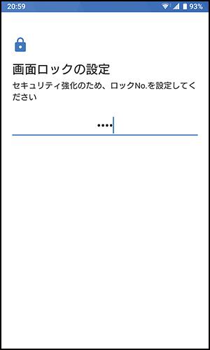 画像5: Androidスマホのロック方法4種。安心感が高いのは指紋認証