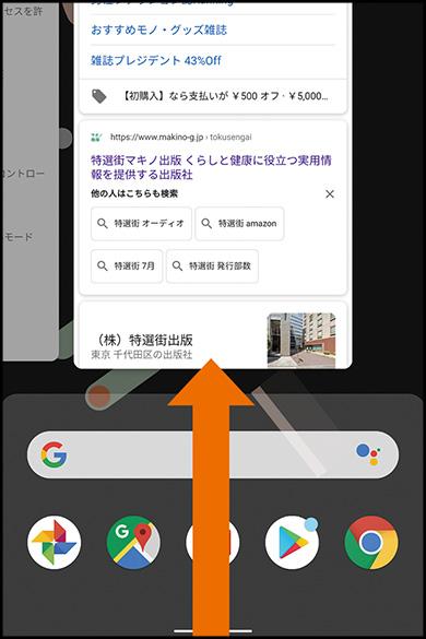 画像5: Androidスマホの「ナビゲーションバー」の使い方 従来の操作方法に戻したい時は?