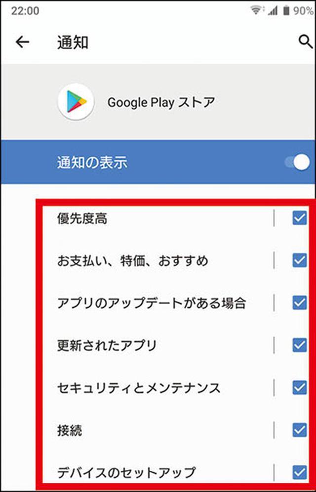 画像3: Androidスマホの「通知」をアプリごとに設定する方法