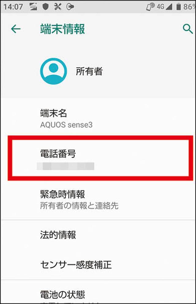 画像3: Androidスマホで自分の電話番号を確認する方法