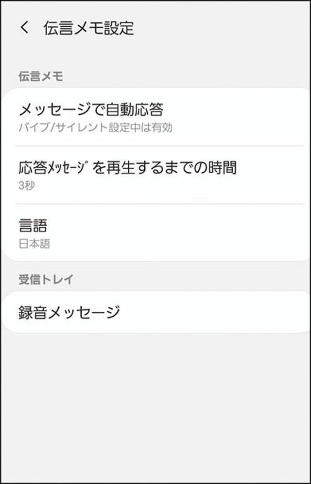 画像3: 留守電と伝言メモの違いは?Androidでの設定方法は?