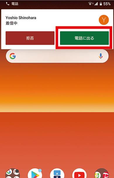 画像5: 【Androidスマホの疑問】通話中の画面(電話アプリ)と他アプリの切り替え方法