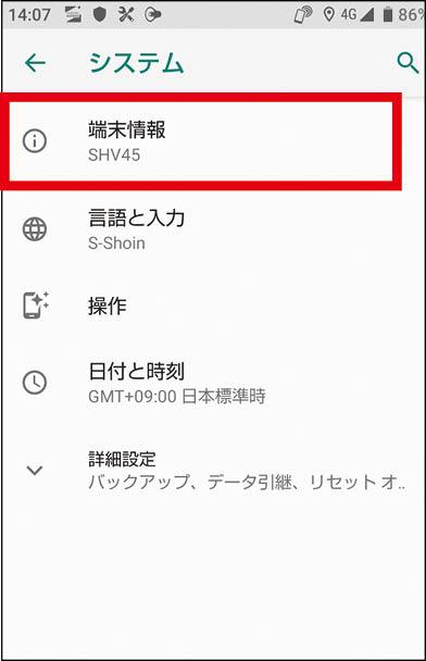 画像2: Androidスマホで自分の電話番号を確認する方法