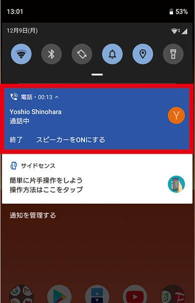 画像12: 【Androidスマホの疑問】通話中の画面(電話アプリ)と他アプリの切り替え方法