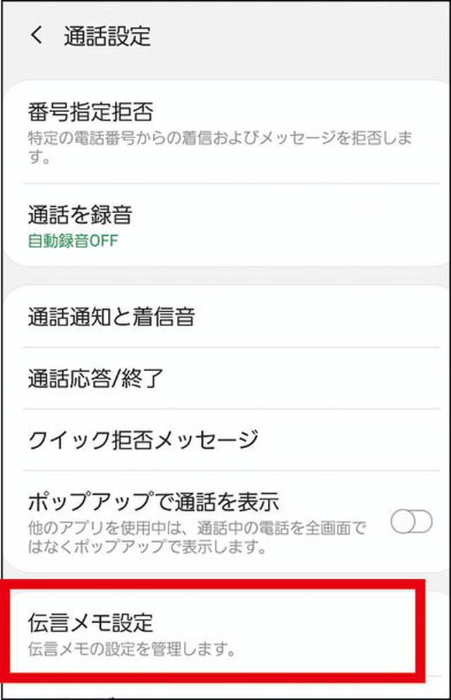 画像2: 留守電と伝言メモの違いは?Androidでの設定方法は?