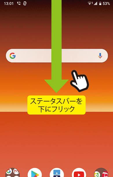 画像11: 【Androidスマホの疑問】通話中の画面(電話アプリ)と他アプリの切り替え方法