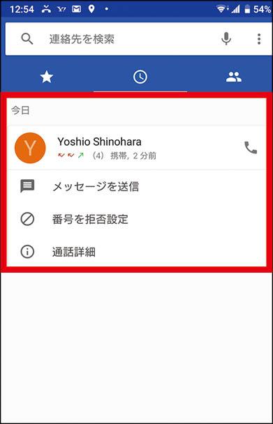 画像9: 【Androidスマホの疑問】通話中の画面(電話アプリ)と他アプリの切り替え方法