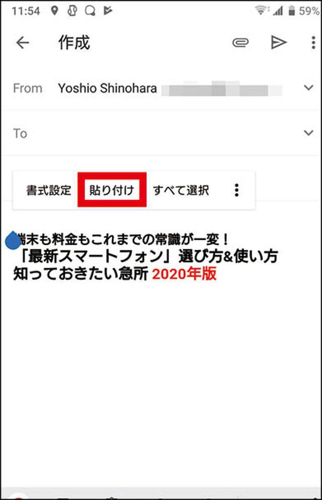 画像3: 【Androidスマホ】文字列のコピー&ペースト(コピペ)方法は簡単!