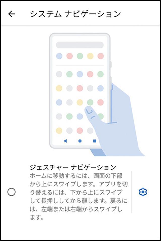 画像9: Androidスマホの「ナビゲーションバー」の使い方 従来の操作方法に戻したい時は?