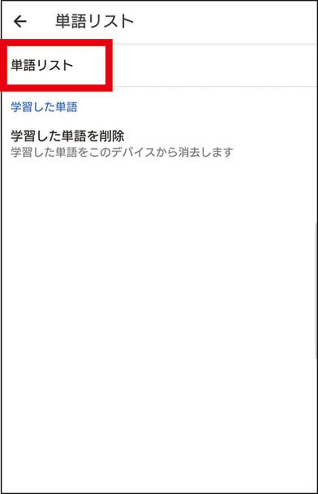 画像2: 【Androidスマホの「単語登録」のやり方】メールアドレスやURLを登録すると便利!