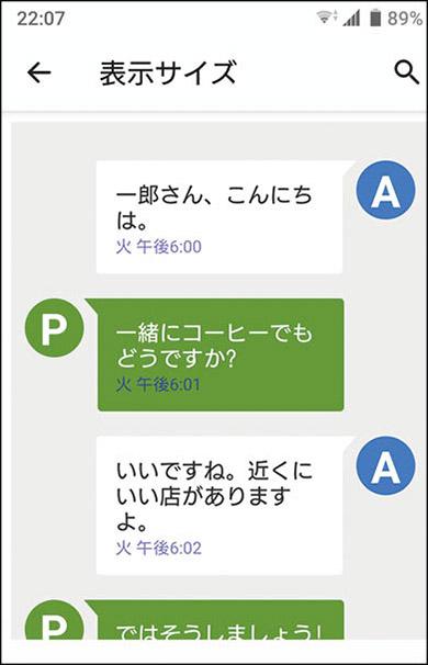 画像3: Androidスマホのフォント・表示サイズの変更方法