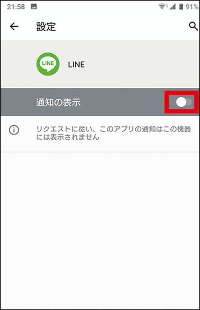 画像2: Androidスマホの「通知」をアプリごとに設定する方法