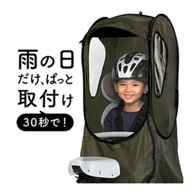 画像3: 子供乗せ自転車の【人気レインカバー】おすすめ10選 つけっぱなしもOK!