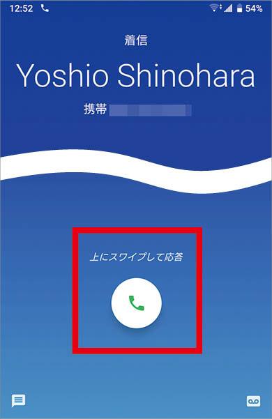 画像6: 【Androidスマホの疑問】通話中の画面(電話アプリ)と他アプリの切り替え方法