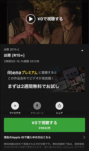 画像: 月額960円で映画などが見られるプレミアム会員制度もある(2週間は無料)。