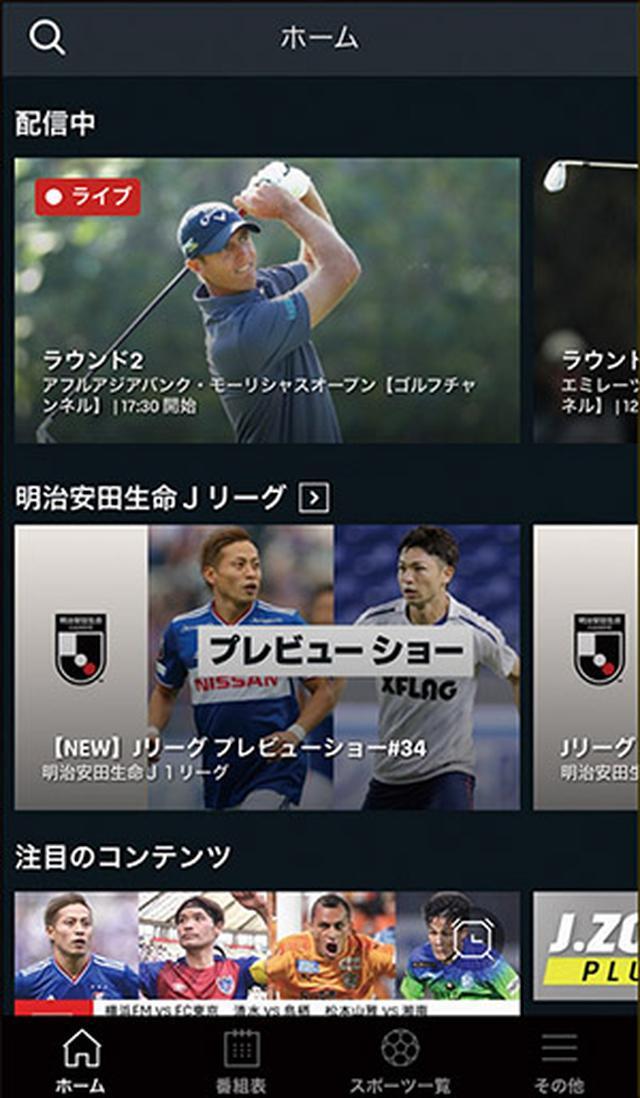 画像: プロ野球、Jリーグ、海外サッカー、ゴルフ、さらにはアメリカのNFLなど、圧倒的なコンテンツ量を誇る。