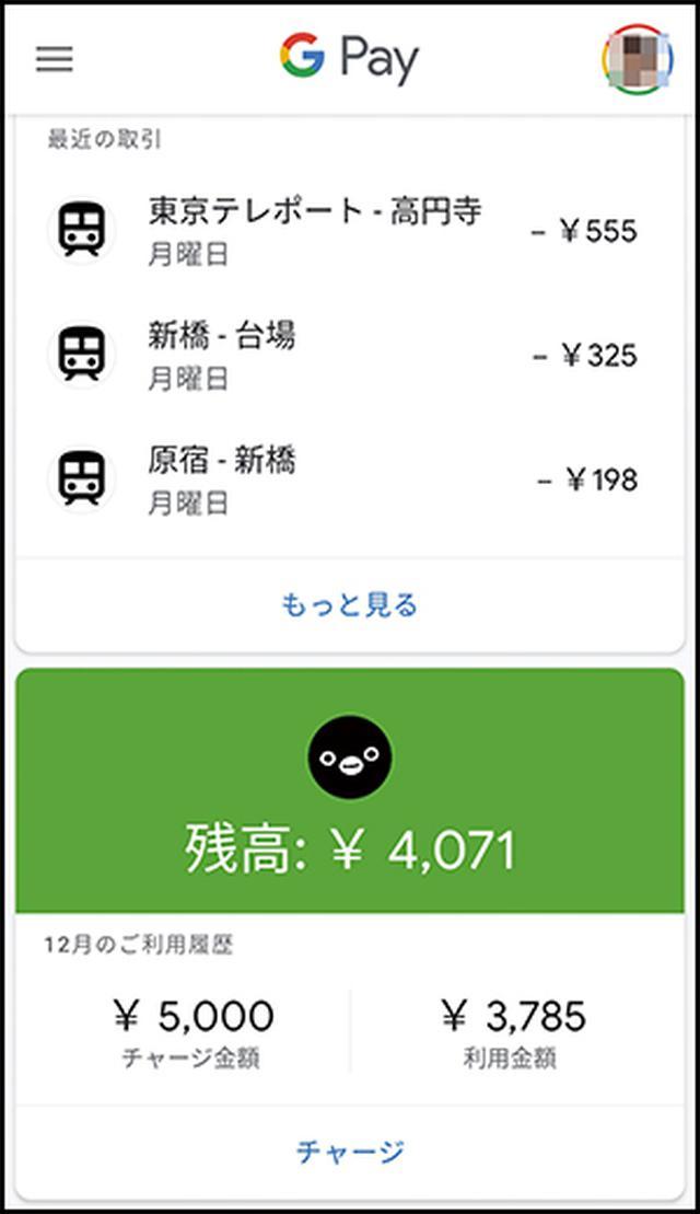 画像: 買い物などの利用明細は、アプリごとでも一覧でも表示可能。 Suica の場合は 駅名も表示される 。