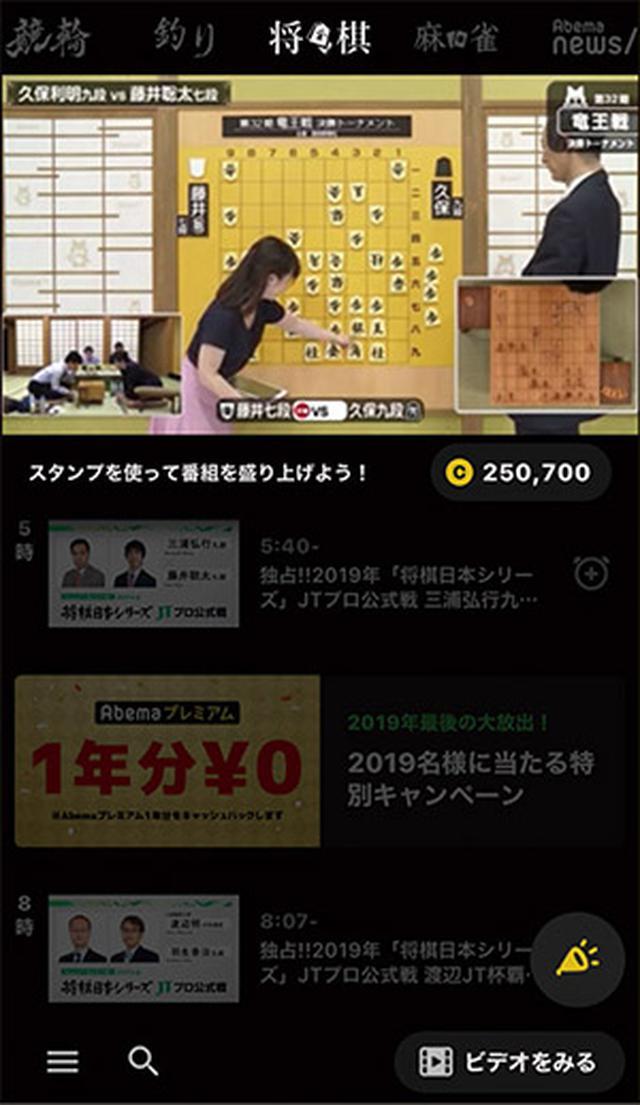 画像: 将棋や麻雀、釣りといった専門チャンネルの番組が24時間ずっと配信される。