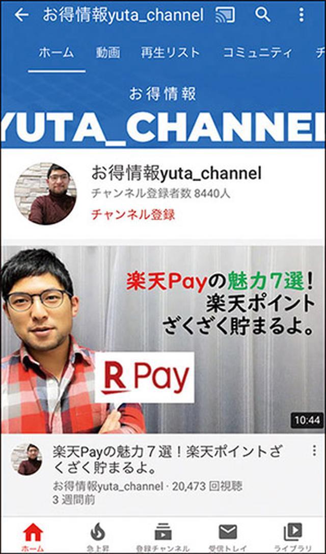 画像: 「お得情報 yuta _ channel」は、ほぼ毎日、日常生活で得する方法の動画を見ることができる。