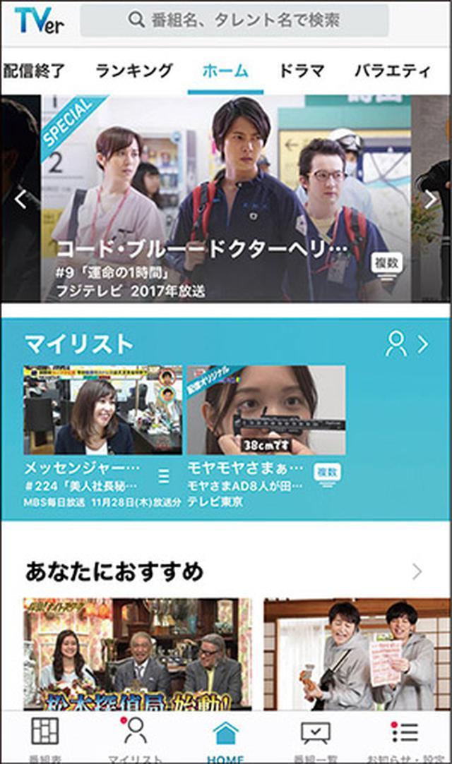画像: 各テレビ局の見逃し配信を見られるサービス。民放だけでなくNHKの番組の見逃し配信も見られる。