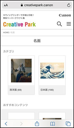 画像5: スマホで国宝・国内外の美術品を鑑賞できるおすすめアプリはコレ!